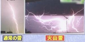 一般的な雷との違い