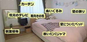 寝室のNG風水