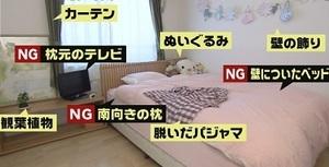 寝室のNG風水�C