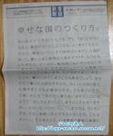 smap×産経新聞-01.jpg