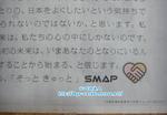 smap×産経新聞-03.jpg