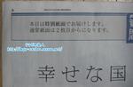 smap×産経新聞-04.jpg