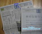 smap×産経新聞-05.jpg
