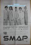 smap×産経新聞-06.jpg